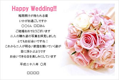 お祝いとして送るから「結婚のお祝い」