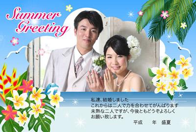 結婚報告に使える写真フレーム