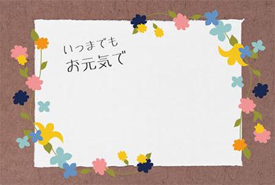 さきちんの絵葉書 デザイン3