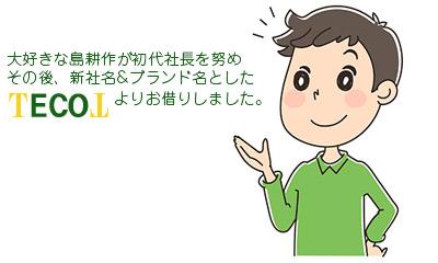 運営者イメージ