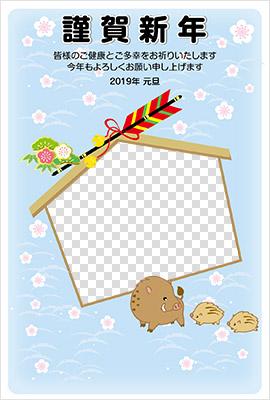子供の写真をはめ込んで、年賀状を出してあげてください。