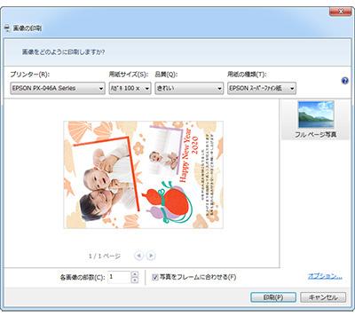 手持ちの写真を使って、写真年賀状を自宅で印刷して作る方法。