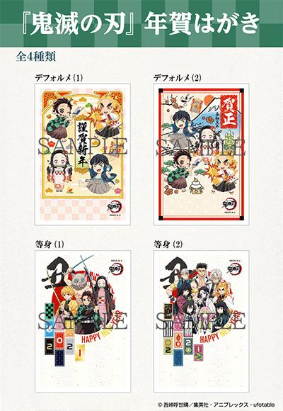 郵便局のキャラクター年賀状